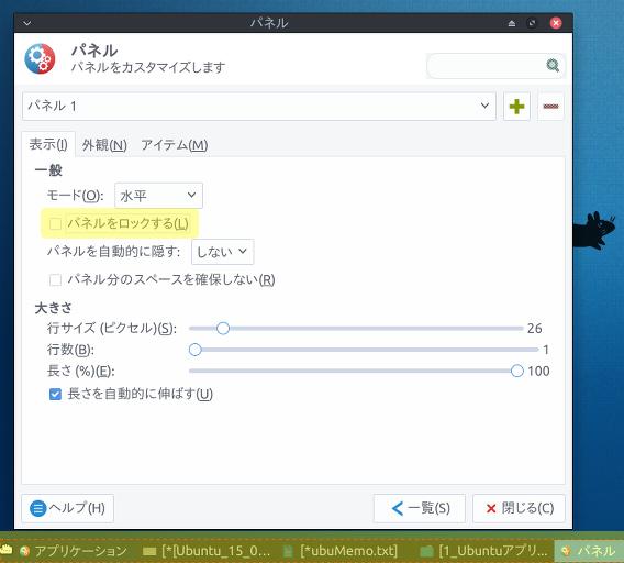 Ubuntu 15.04 Xfce 4.12 設定マネージャー パネル