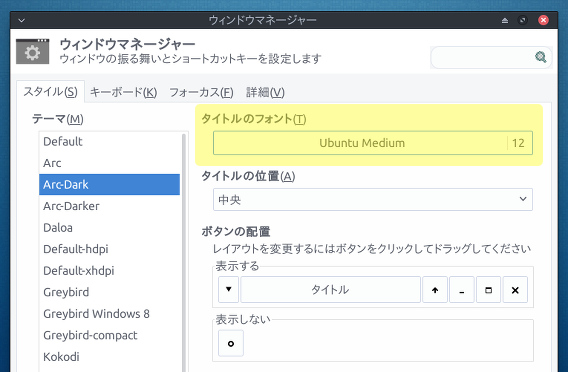 Ubuntu 15.04 Xfce 4.12 設定マネージャー タイトルのフォント