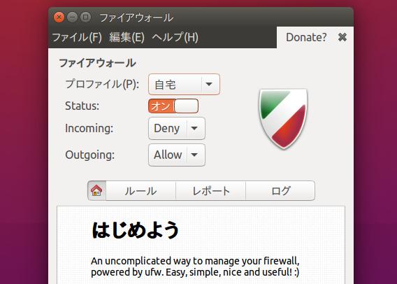 Ubuntu 15.10 Gufw ファイヤーウォールの有効化