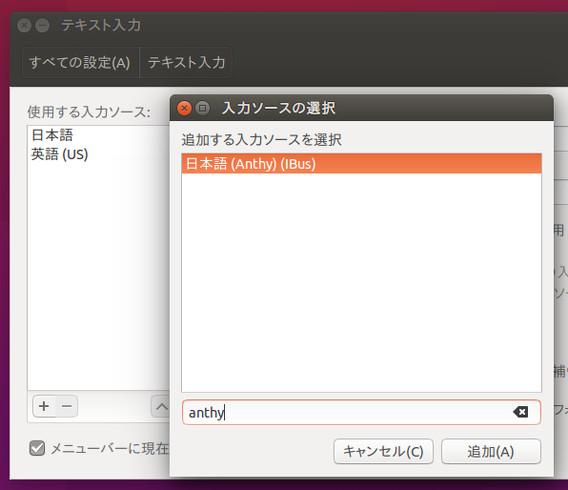 Ubuntu 15.10 日本語入力 IBus Anthyの追加