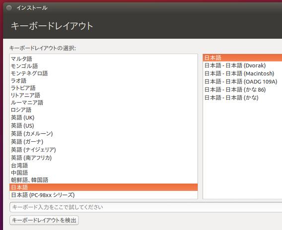 Ubuntu 15.10 インストール キーボードレイアウト