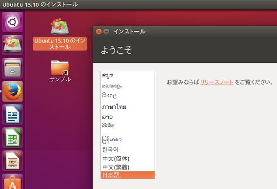 Ubuntu 15.10 インストール 言語の選択