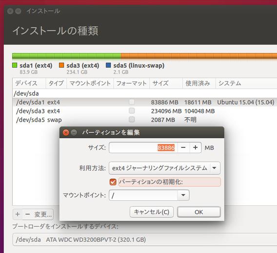 Ubuntu 15.10 インストール パーティション指定
