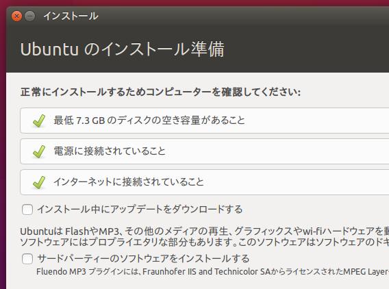 Ubuntu 15.10 インストール準備