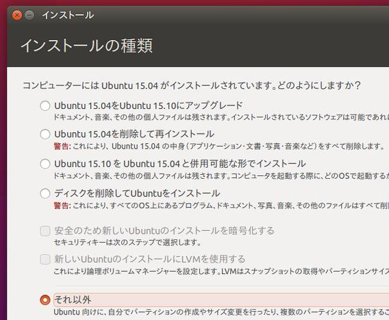 Ubuntu 15.10 インストールの種類