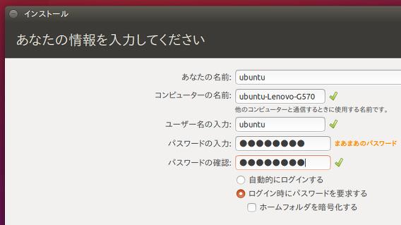 Ubuntu 15.10 インストール ユーザー名とパスワード