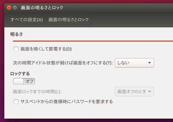 Ubuntu 15.10 画面をオフにしない
