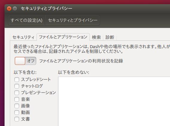 Ubuntu 15.10 セキュリティとプライバシーの設定