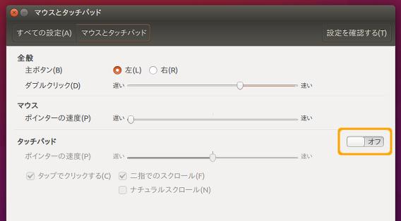 Ubuntu 15.10 タッチパッド オプション