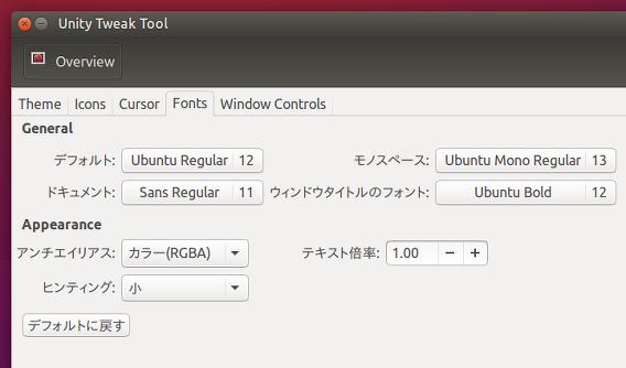 Ubuntu 15.10 Unity Tweak Tool フォントの変更