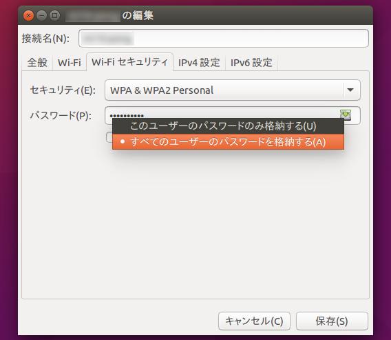 Ubuntu 15.10 無線LAN パスワードの保存