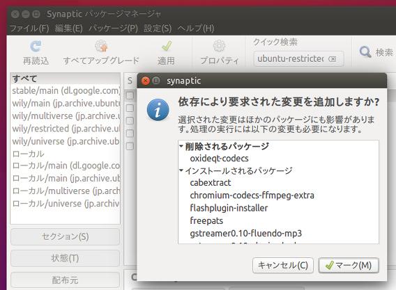 Ubuntu 15.10 ubuntu-restricted-extras インストール