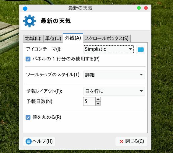 xfce4-weather-plugin Xfce パネル 天気 外観の設定
