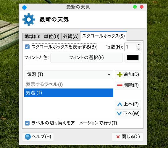 xfce4-weather-plugin Xfce パネル 天気 スクロールボックス