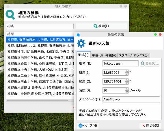 xfce4-weather-plugin Xfce パネル 天気 場所の検索
