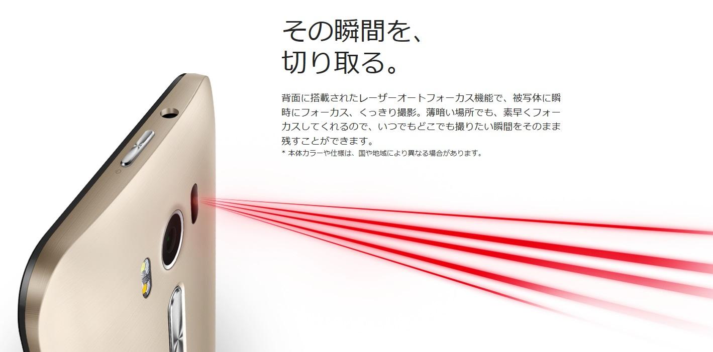 Zenfone2 Laser スペックと機能を簡単に紹介 スマフォ版 でこもり