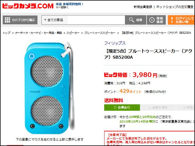 BR-1X_SB5200_01.jpg