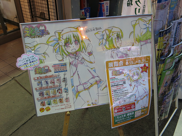 Etotama-ten_Osaka_01.jpg
