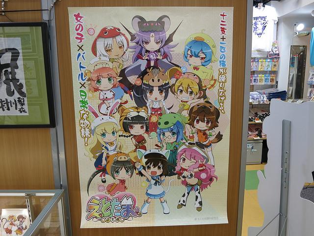 Etotama-ten_Osaka_03.jpg