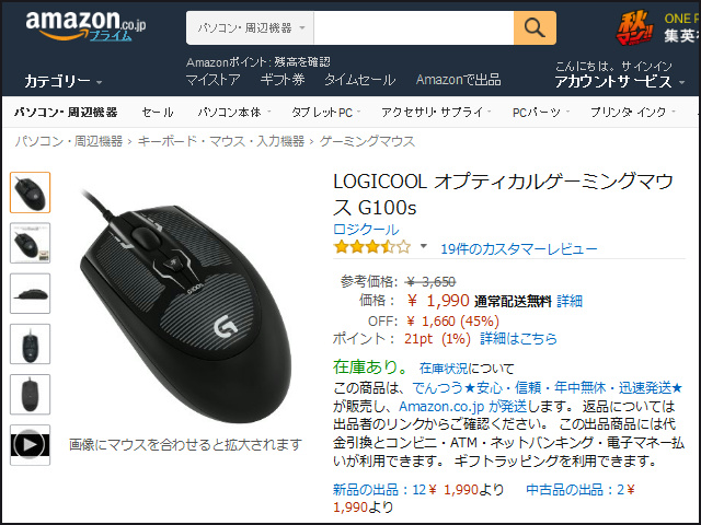 Logicool_G100s_11.jpg