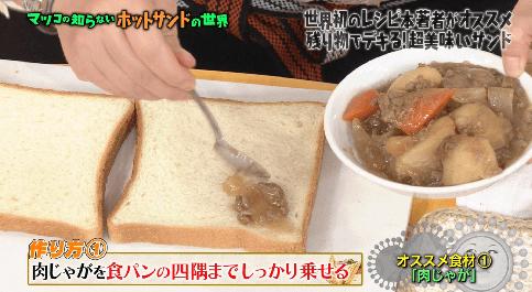 肉じゃがホットサンドの作り方1