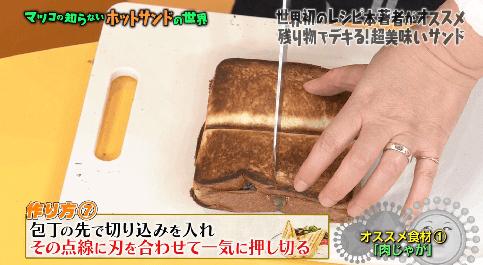 肉じゃがホットサンドの作り方7