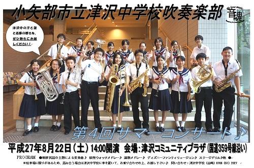 第4回小矢部市立津沢中学校吹奏楽部・サマーコンサート