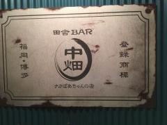 田舎BAR 中畑 ナカばあちゃんの店