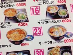 ヒライ:カツ丼