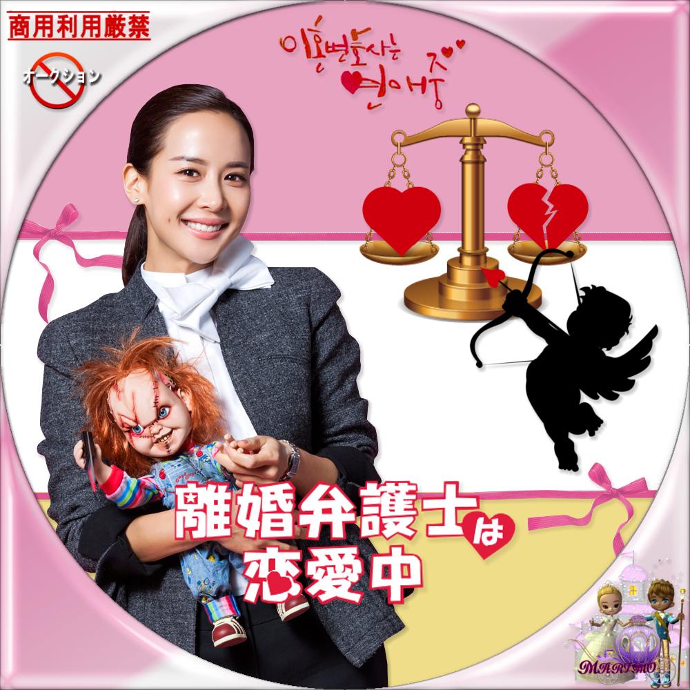 Amazon | 離婚弁護士 DVD-BOX -TVドラマ