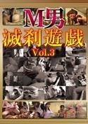 M男滅刹遊戯 Vol3