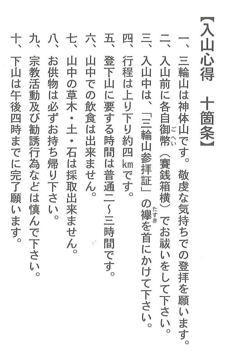 miwayama_04.jpg
