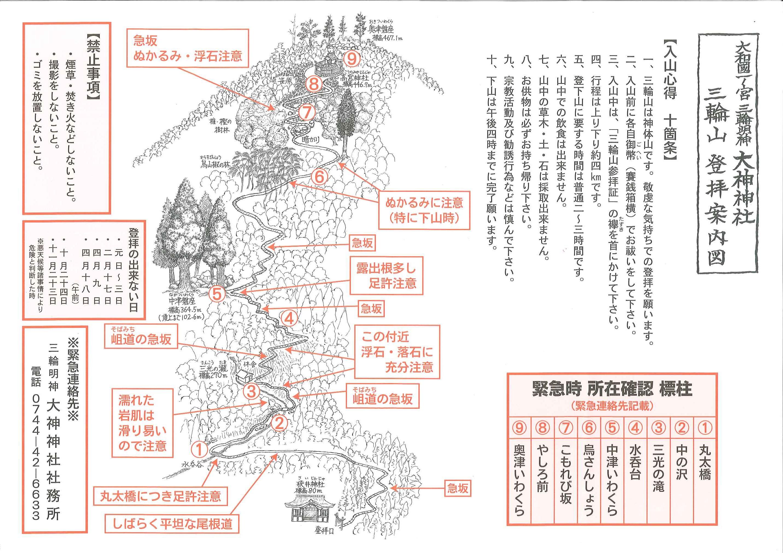 miwayama_touhaikokoroe.jpg