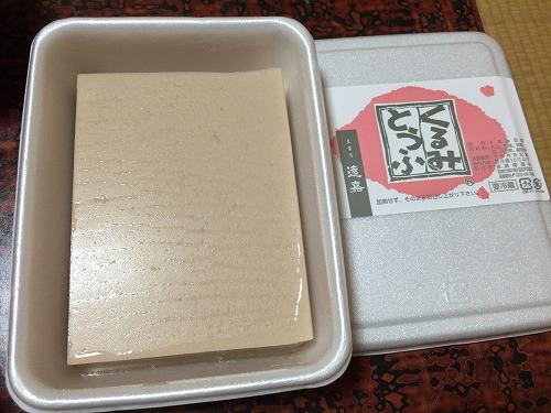 東五郎の湯 高東旅館(食事)