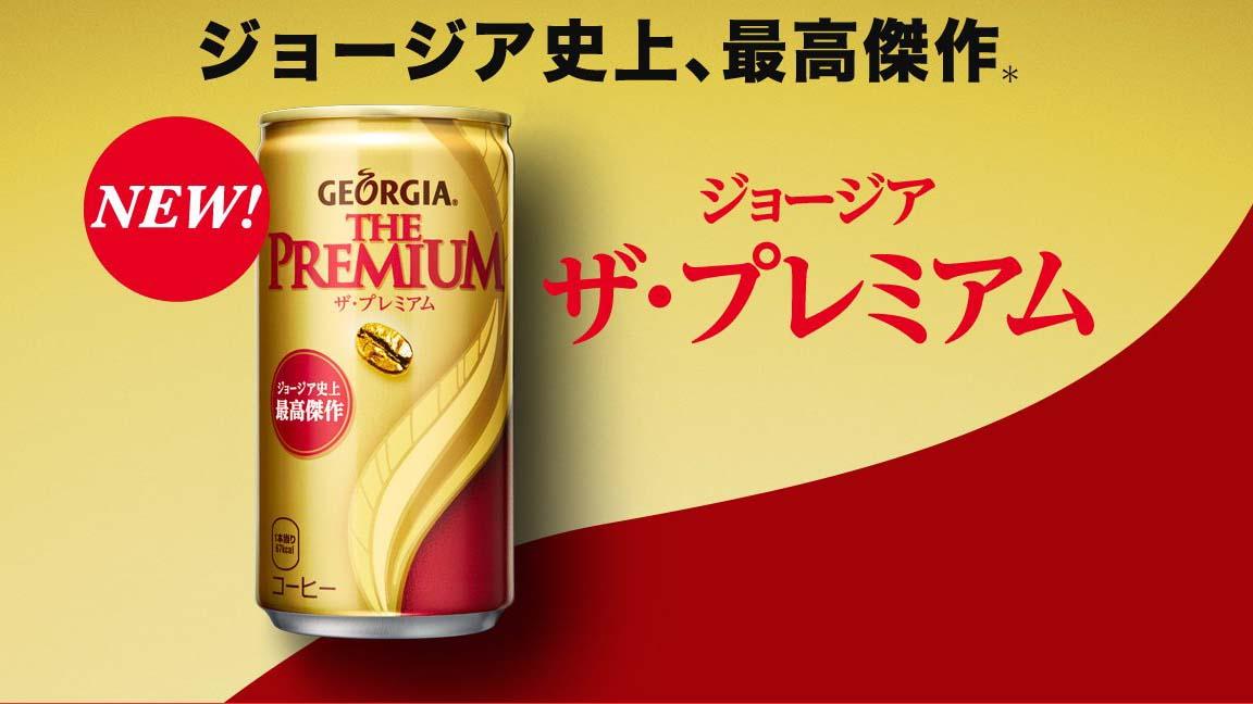 g-premium.jpg